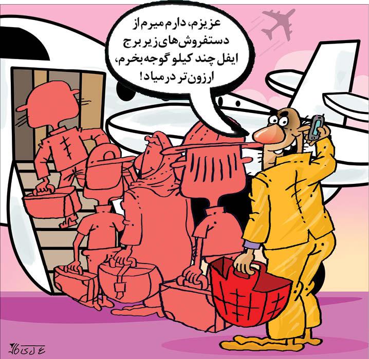 کارتونیست:علی کاشی