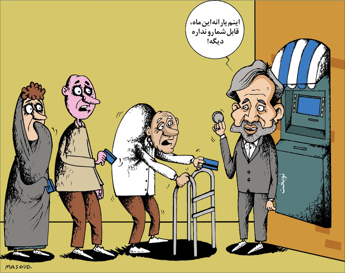 کارتونیست : مسعود ماهینی