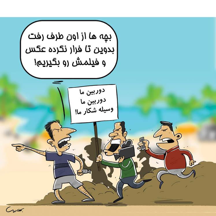 کارتونیست: محمد بهادری