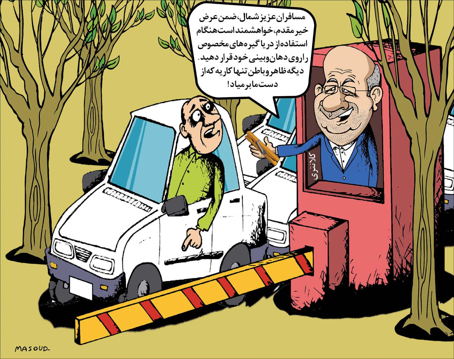 کارتونیست :مسعود ماهینی