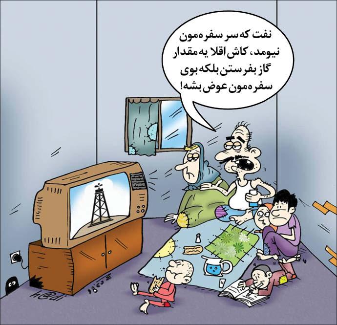 کارتونیست:هادی لگزیان