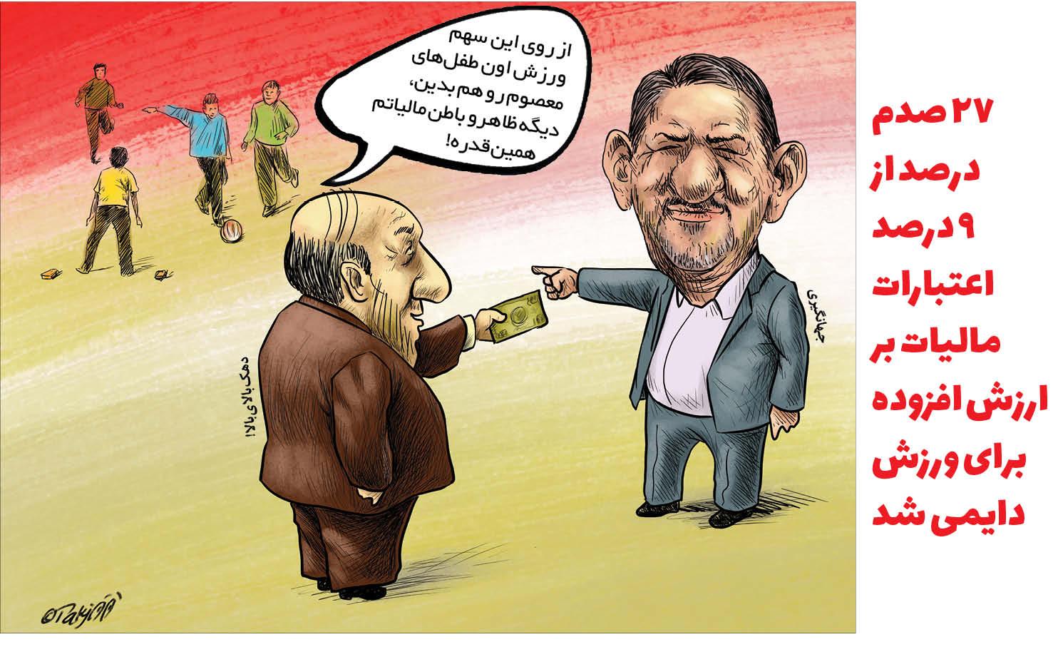 کارتونیست: جواد تکجو