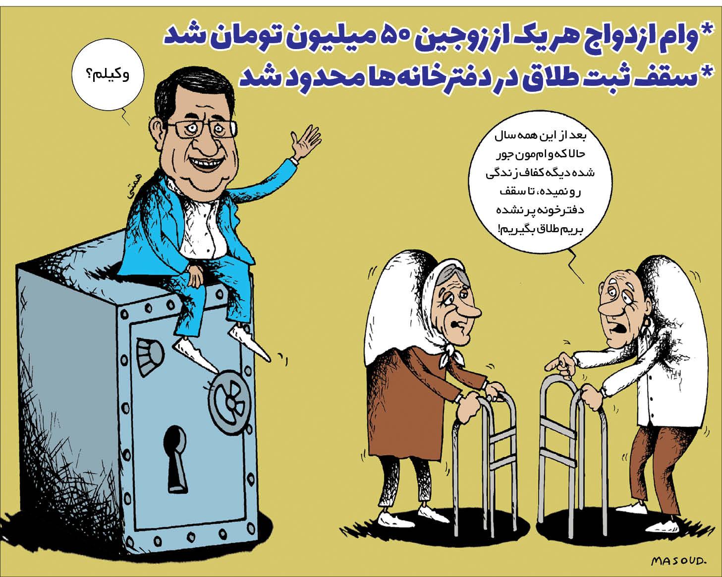 کارتونیست:  مسعود ماهینی