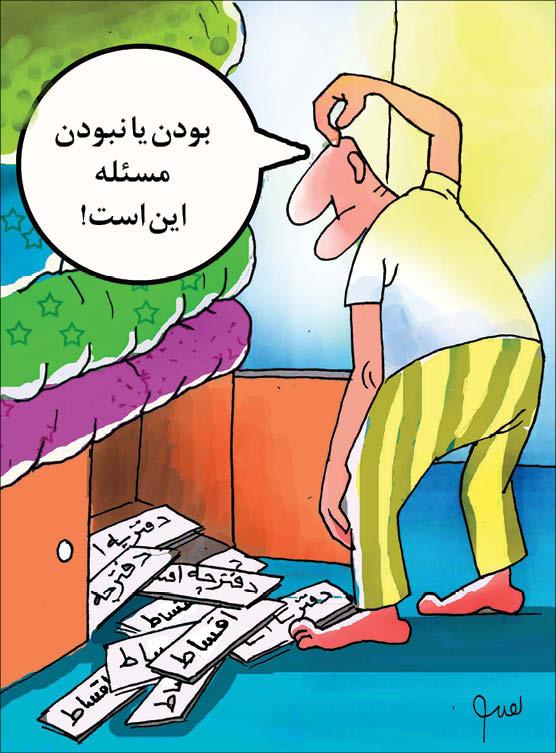 کارتونیست: حسین نقیب