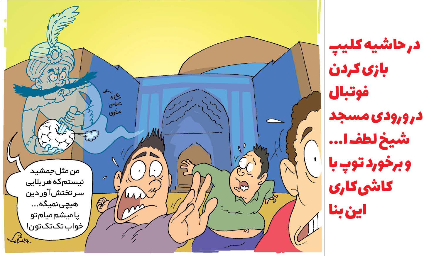 کارتونیست: محمدجواد طاهری