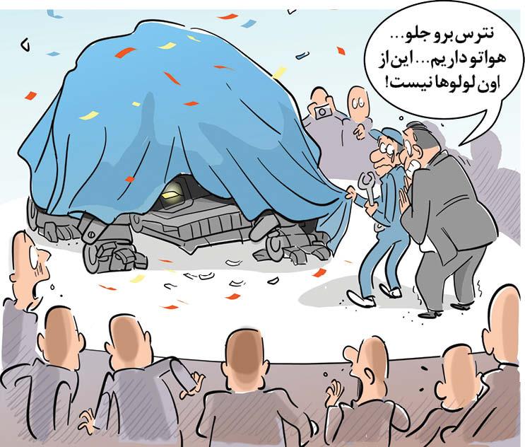 کارتونیست: سعید مرادی