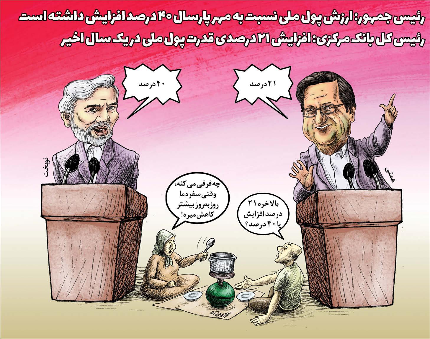 کارتونیست:جواد تکجو