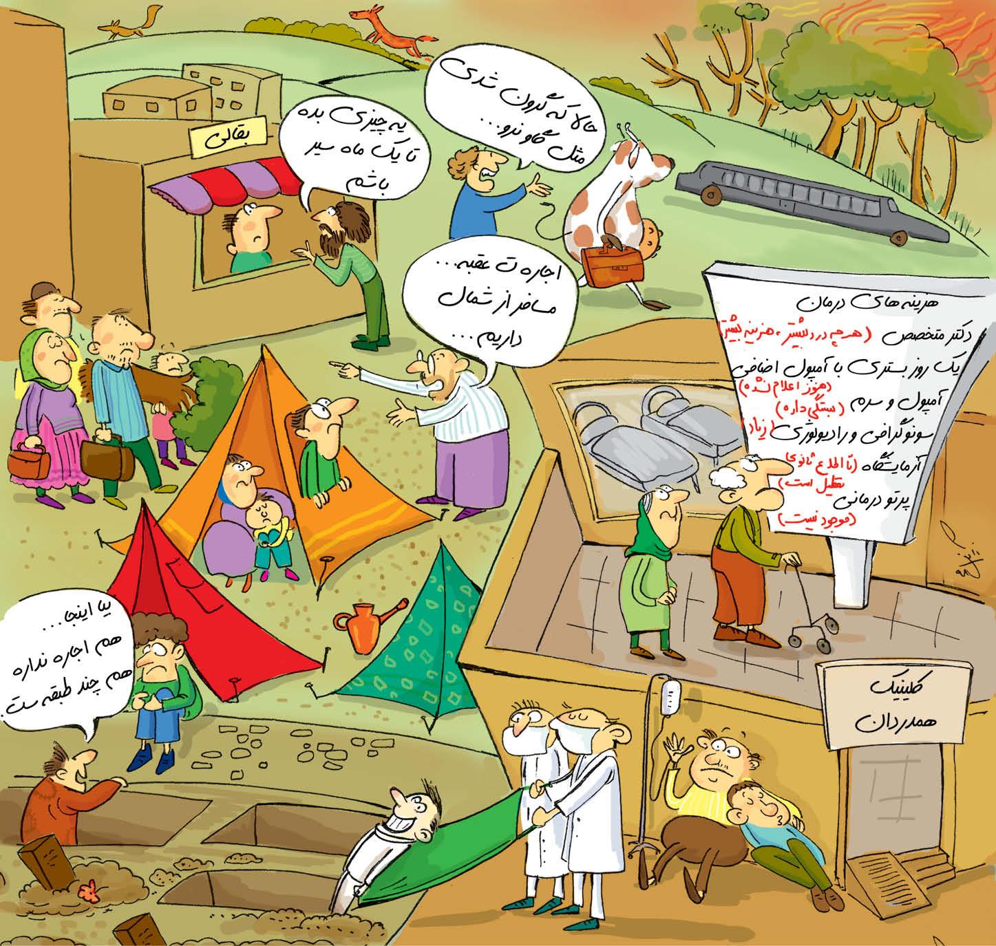 کارتونیست: نگین نقیه