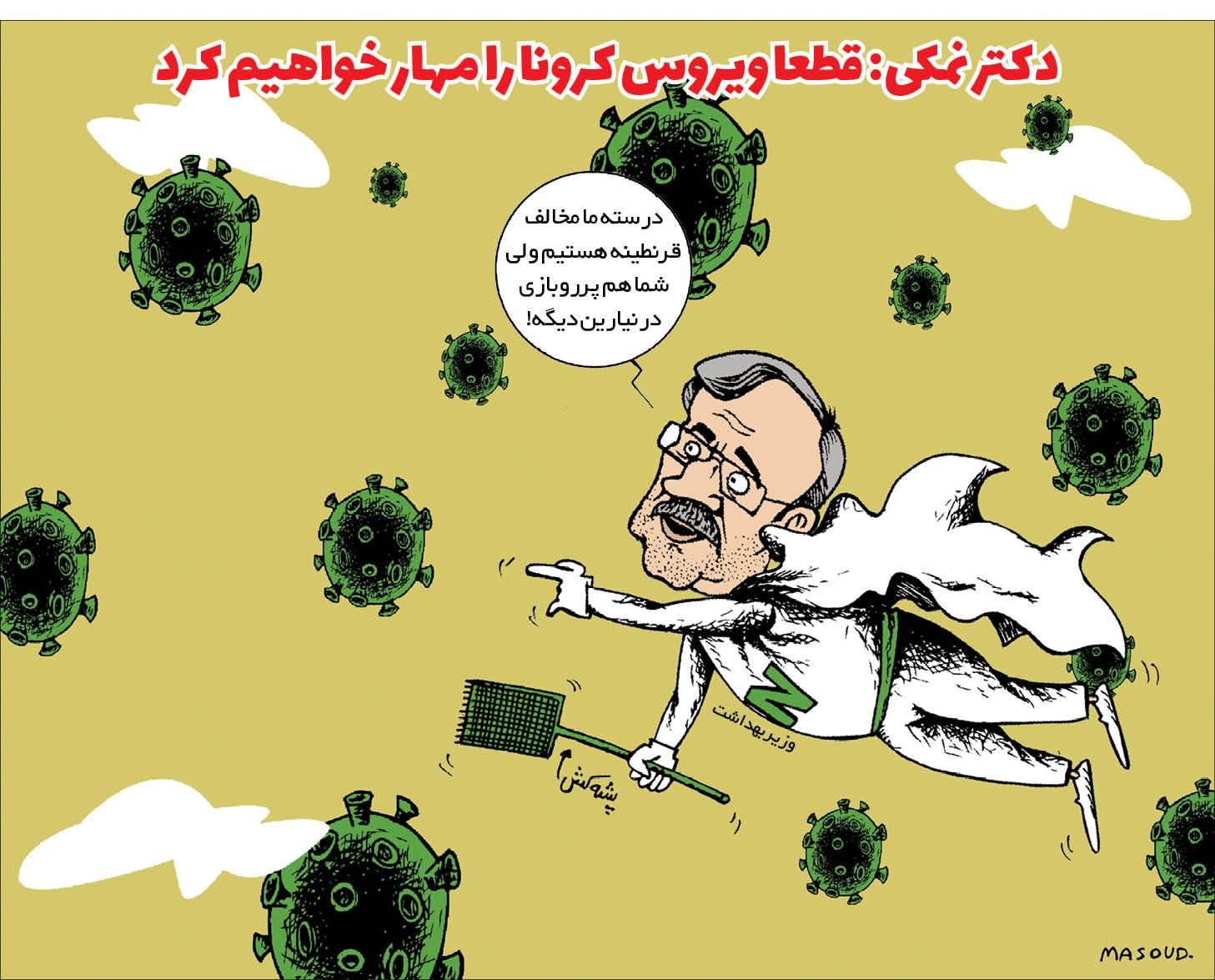 کارتونیست:مسعود ماهینی