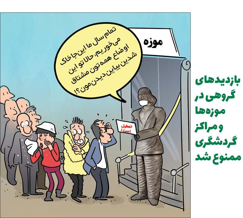کارتونیست:سعید مرادی