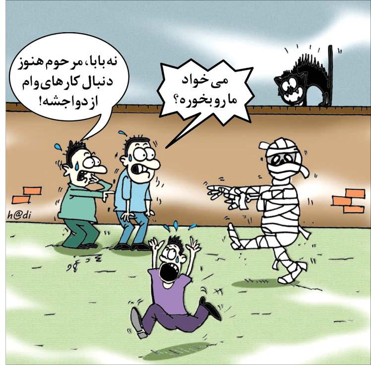 کارتونیست: هادی لگزیان